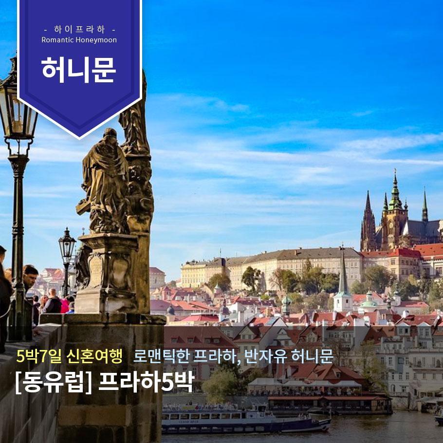 [프라하 신혼여행 5박7일 VER1] 프라하-체스키크롬로프-독일 드레스덴-스냅촬영 1시간