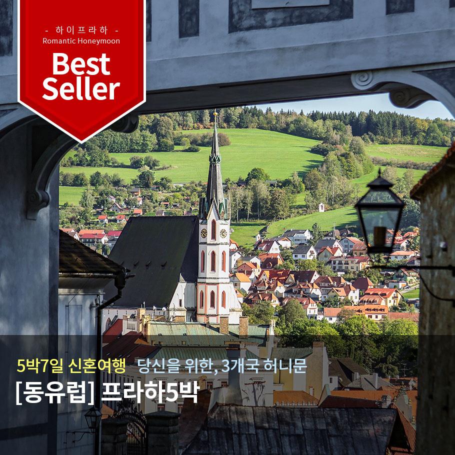 [프라하 신혼여행 5박7일 VER2] 프라하-체스키크롬로프+할슈타트(오스트리아)-독일 드레스덴-스냅촬영 1시간