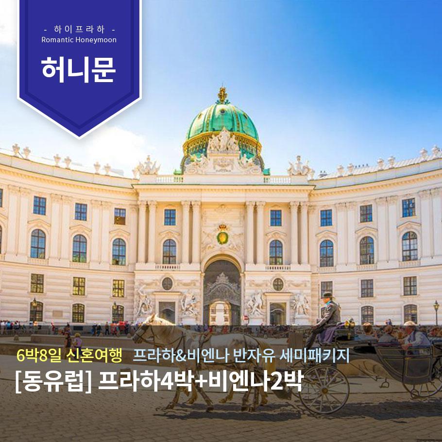 [프라하&비엔나 신혼여행 6박8일] 프라하-체스키크롬로프+할슈타트(오스트리아)+비엔나-스냅촬영 1시간