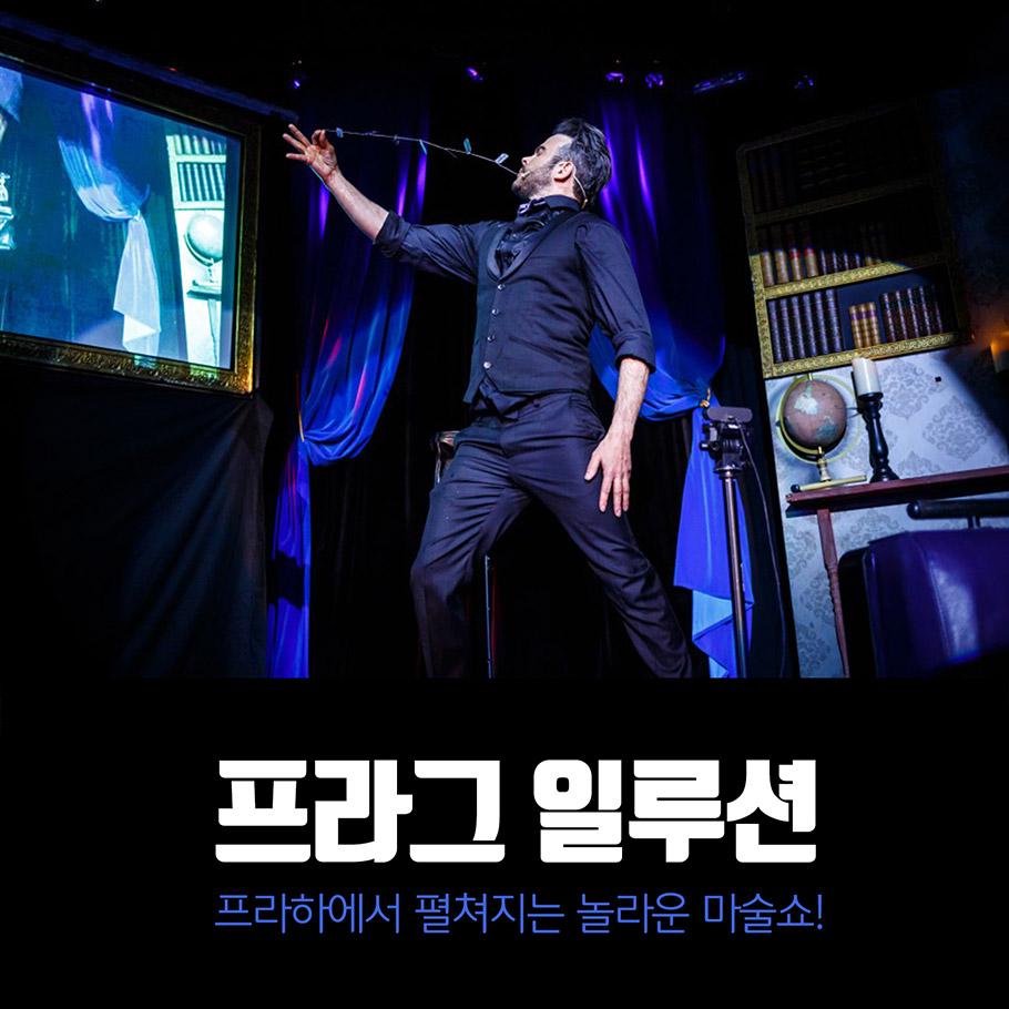 [프라하 공연] 이색적이고 신비한 프라이빗 마술쇼 THE PRAGUE ILLUSION